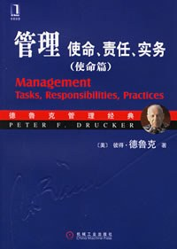 管理 : 使命、责任、实务(使命篇)插图1