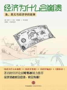 经济为什么会崩溃 : 鱼、美元和经济学插图1