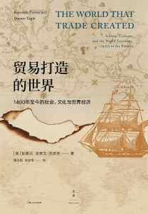 贸易打造的世界 : 1400年至今的社会、文化与世界经济插图1
