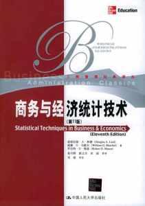 商务与经济统计技术 : (第11版)插图1