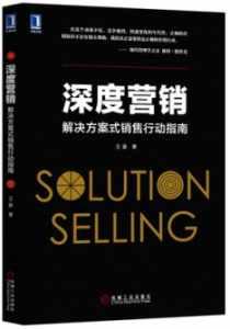 深度营销:解决方案式销售行动指南插图1