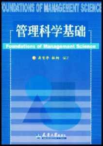 管理科学基础插图1