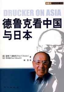 德鲁克看中国与日本插图1