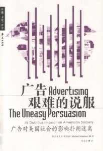 广告:艰难的说服 : 广告对美国社会影响的不确定性插图1