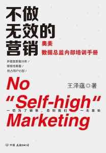 不做无效的营销插图1