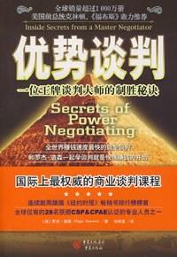 优势谈判 : 一位王牌谈判大师的制胜秘诀插图1