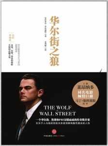 华尔街之狼插图1