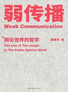 弱传播 : 舆论世界的哲学插图1