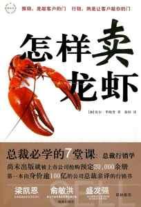 怎样卖龙虾插图1
