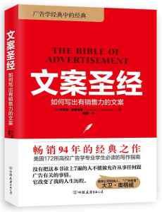 文案圣经 : 如何写出有销售力的文案插图1