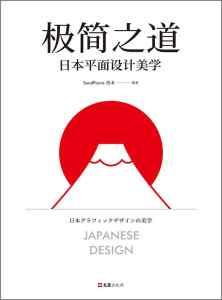 极简之道:日本平面设计美学插图1