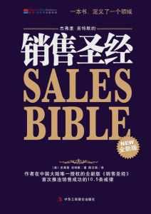 销售圣经插图1