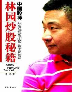 中国股神林园炒股秘籍 : 中国股神 从8000到20个亿 这不是神话插图1