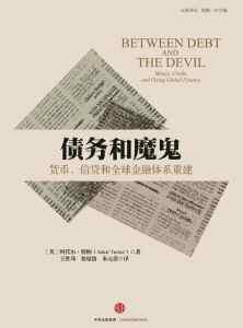 债务和魔鬼 : 货币、信贷和全球金融体系重建插图1
