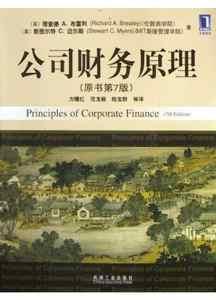 公司财务原理插图1