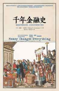千年金融史 : 金融如何塑造文明,从5000年前到21世纪插图1