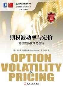 期权波动率与定价:高级交易策略与技巧插图1