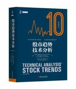 股市趋势技术分析(原书第10版)插图1