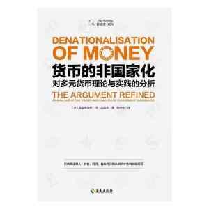 货币的非国家化 : 对多元货币理论与实践的分析插图1