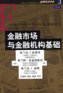 金融市场与金融机构基础 : 原书第4版 上册插图1