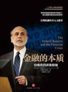 金融的本质 : 伯南克四讲美联储插图1