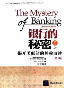 银行的秘密 : 揭开美联储的神秘面纱插图1