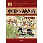 中国小说史略插图1