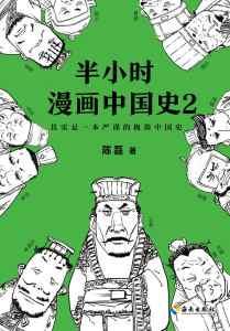 半小时漫画中国史2插图1