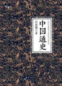 中国通史 : 民国以来畅销不衰的国史经典读本插图1