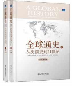 全球通史 : 从史前史到21世纪插图1