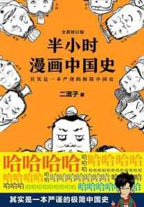 半小时漫画中国史插图1