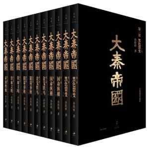 大秦帝国(全新插图珍藏版)插图1