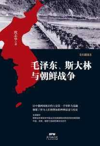 毛泽东、斯大林与朝鲜战争插图1