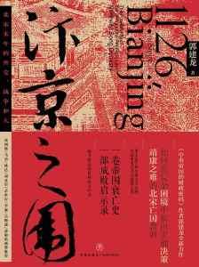 汴京之围 : 北宋末年的外交、战争和人插图1