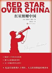 红星照耀中国插图1