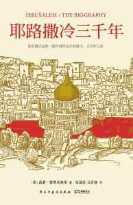 耶路撒冷三千年插图1