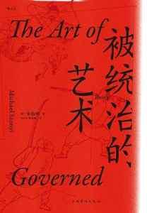 被统治的艺术 : 中华帝国晚期的日常政治插图1