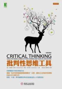 批判性思维工具插图1