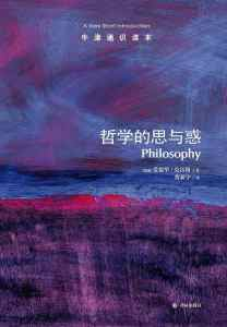 哲学的思与惑插图1