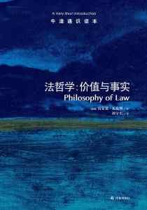 法哲学:价值与事实插图1