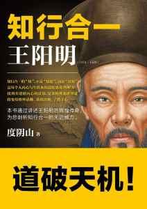 知行合一王阳明 (度阴山) 中国哲学国学插图1