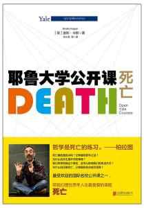 耶鲁大学公开课:死亡插图1