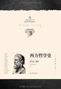 西方哲学史插图1