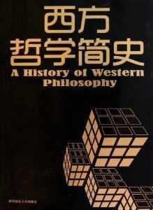 西方哲学简史插图1