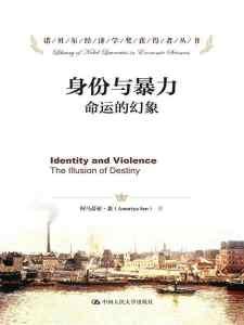 身份与暴力 : 命运的幻象插图1