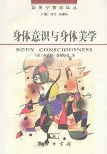 身体意识与身体美学插图1