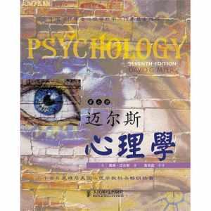 迈尔斯心理学 : (第7版)插图1