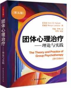 团体心理治疗 : 理论与实践插图1
