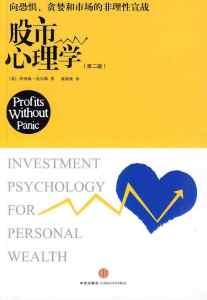 股市心理学插图1