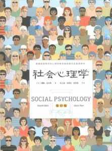 社会心理学插图1